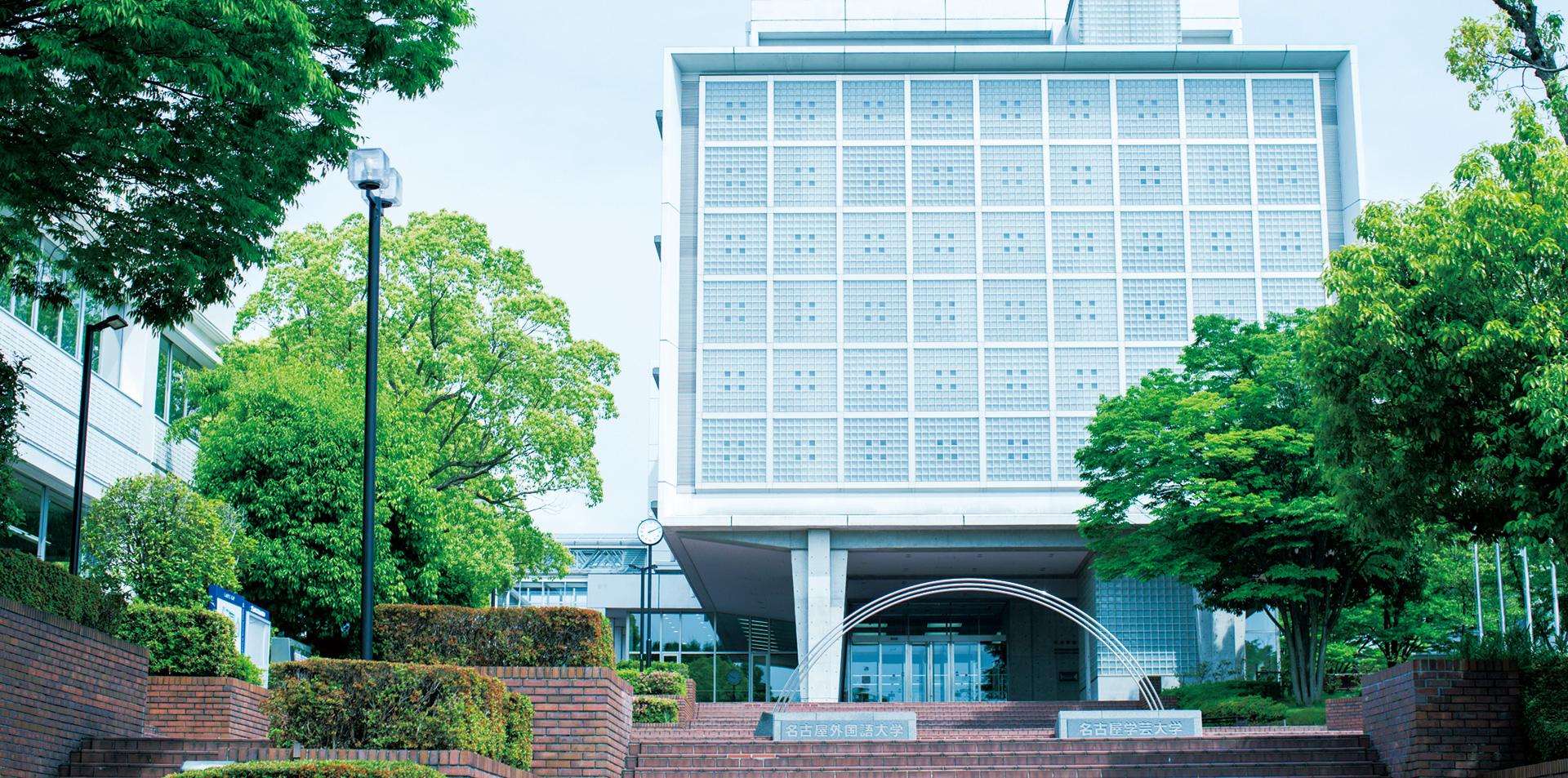 |名古屋外国語大学 現代国際学部 現代英語学科