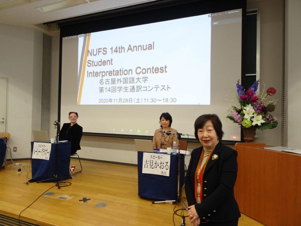 第14回学生通訳コンテスト開催(2020年11月28日) 名古屋外国語大学 現代国際学部 現代英語学科