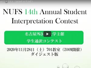 第14回学生通訳コンテストのダイジェスト動画が公開されました|名古屋外国語大学 現代国際学部 現代英語学科